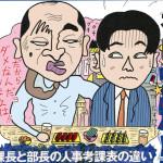 コミカルなビジネス雑誌挿絵