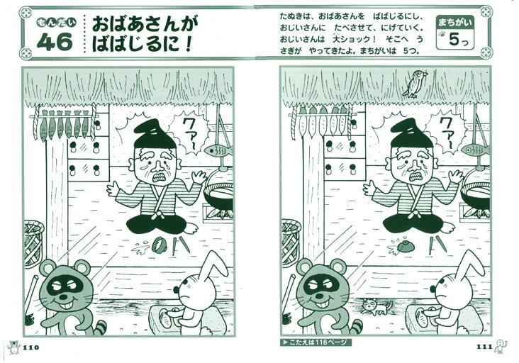 児童書イラスト12
