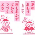 児童書カット