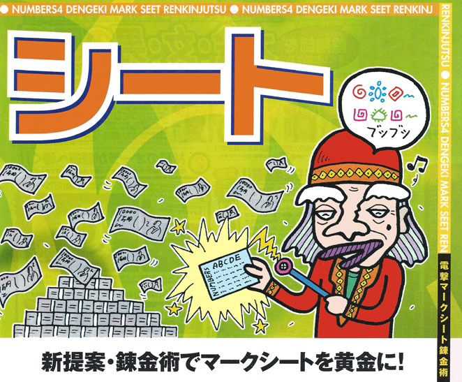 ギャンブル雑誌挿絵