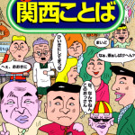 関西人装丁イラスト