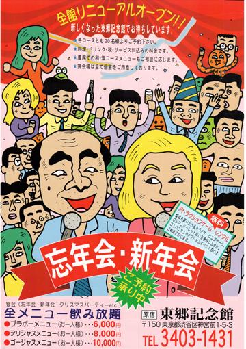 広告イラスト見本5